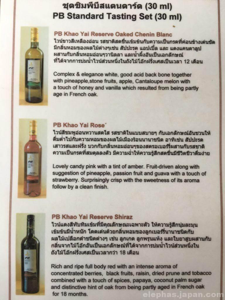 PBバレーカオヤイワイナリーのワイン説明