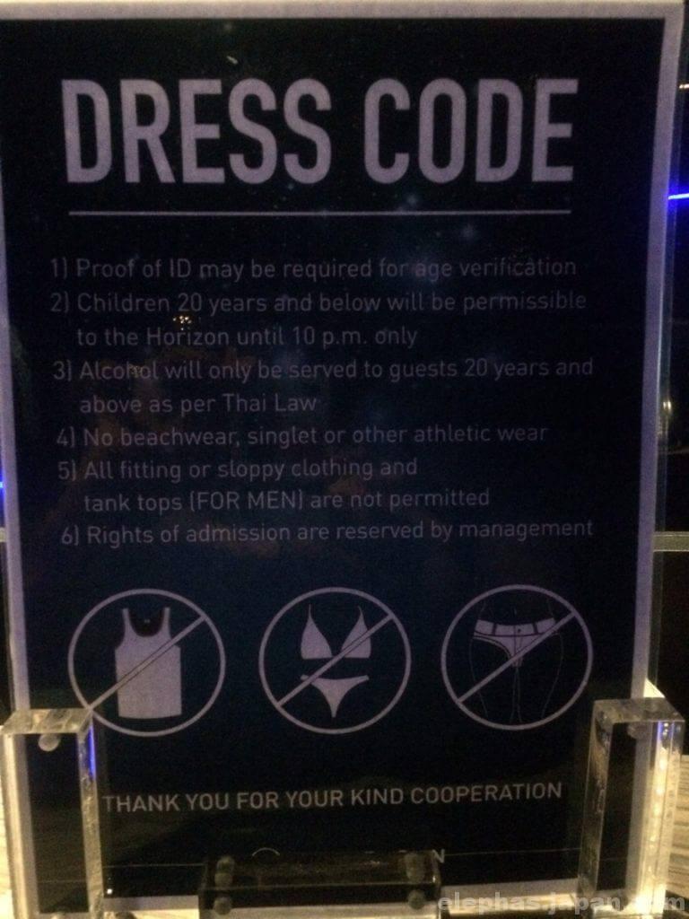 パタヤホライズンのドレスコード