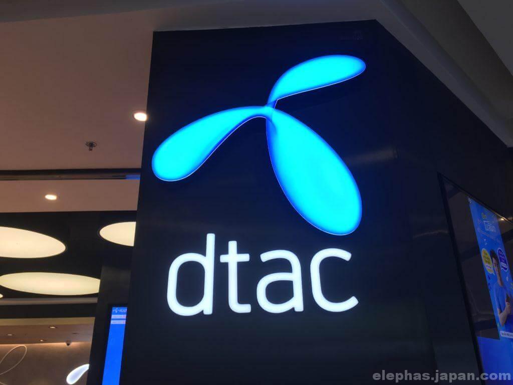 タイ携帯会社DTAC