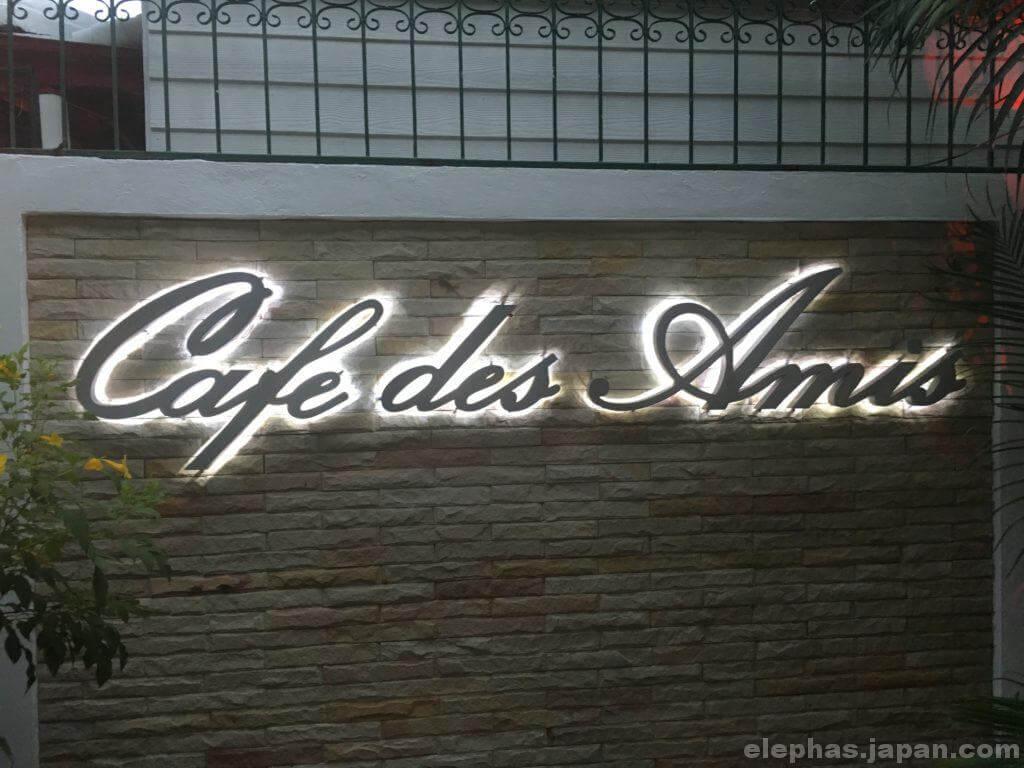 cafedesamisロゴ