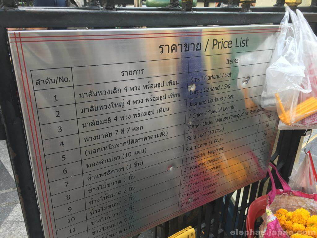 エラワンのお供え物値段表