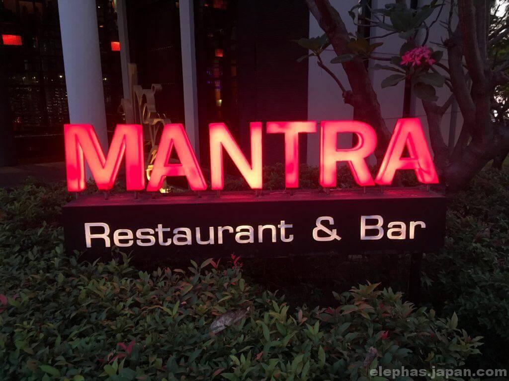 MantraRestaurantエントランスロゴ