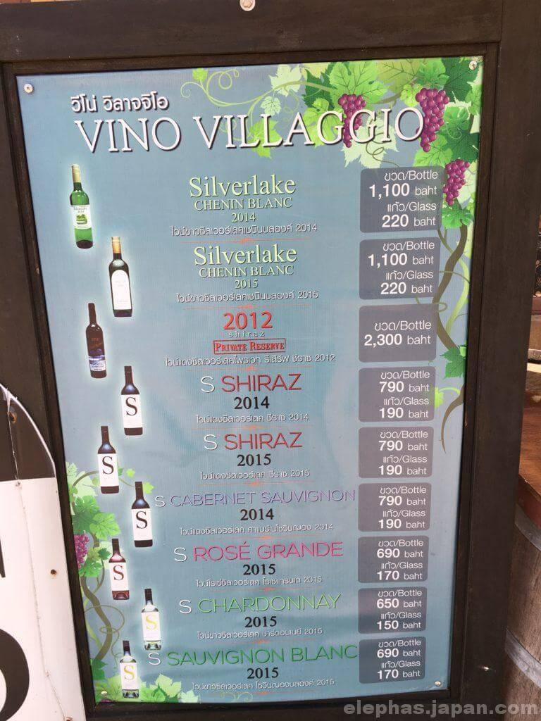 パタヤシルバーレイクのワイン価格表2