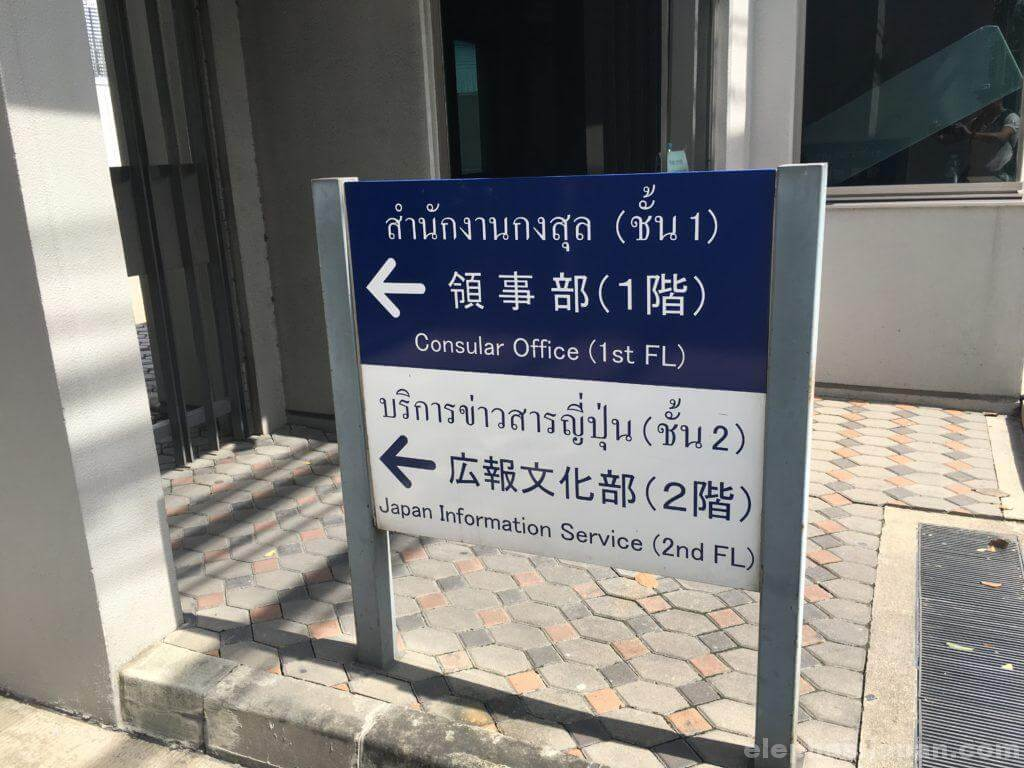 在タイ日本大使館通用門