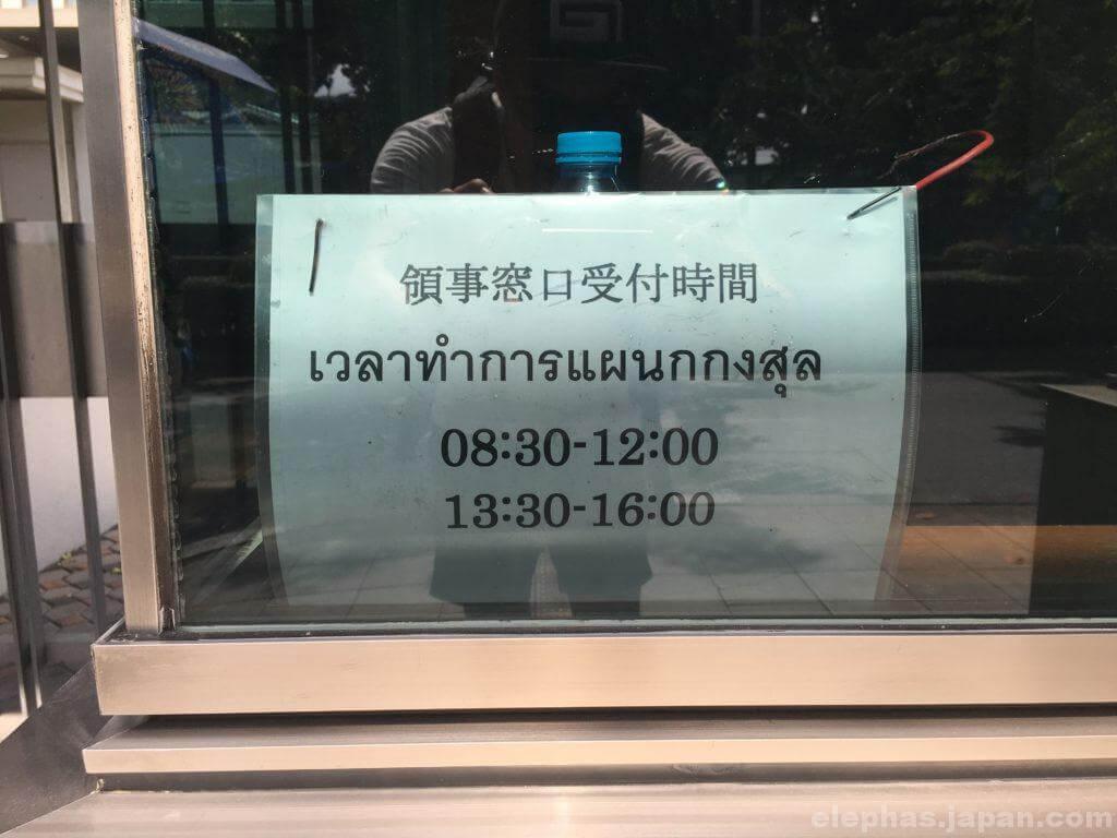 在タイ日本大使館受付