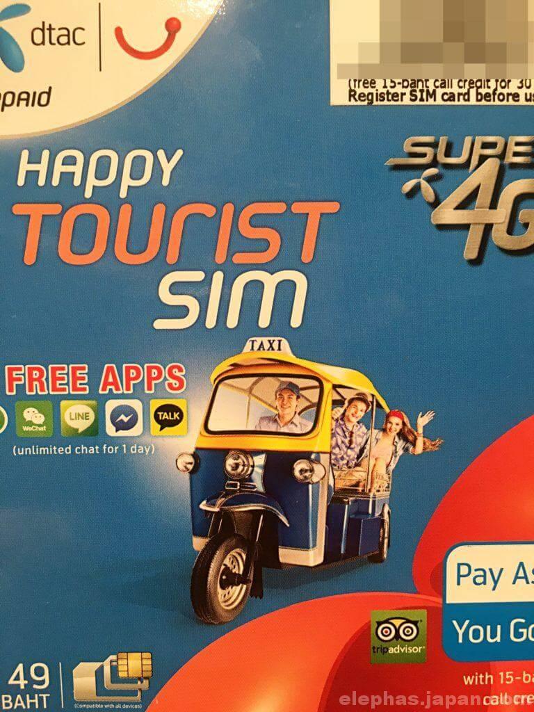 タイ携帯会社DTACパッケージ