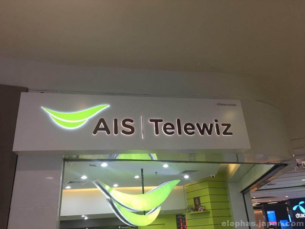 タイ携帯会社AIS