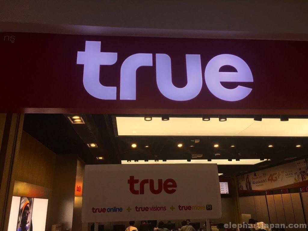 タイ携帯会社TRUE