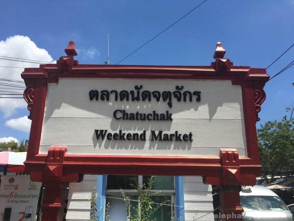 チャトゥチャック・ウィークエンドマーケットの入口