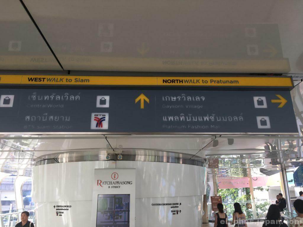 チットロム駅案内標識
