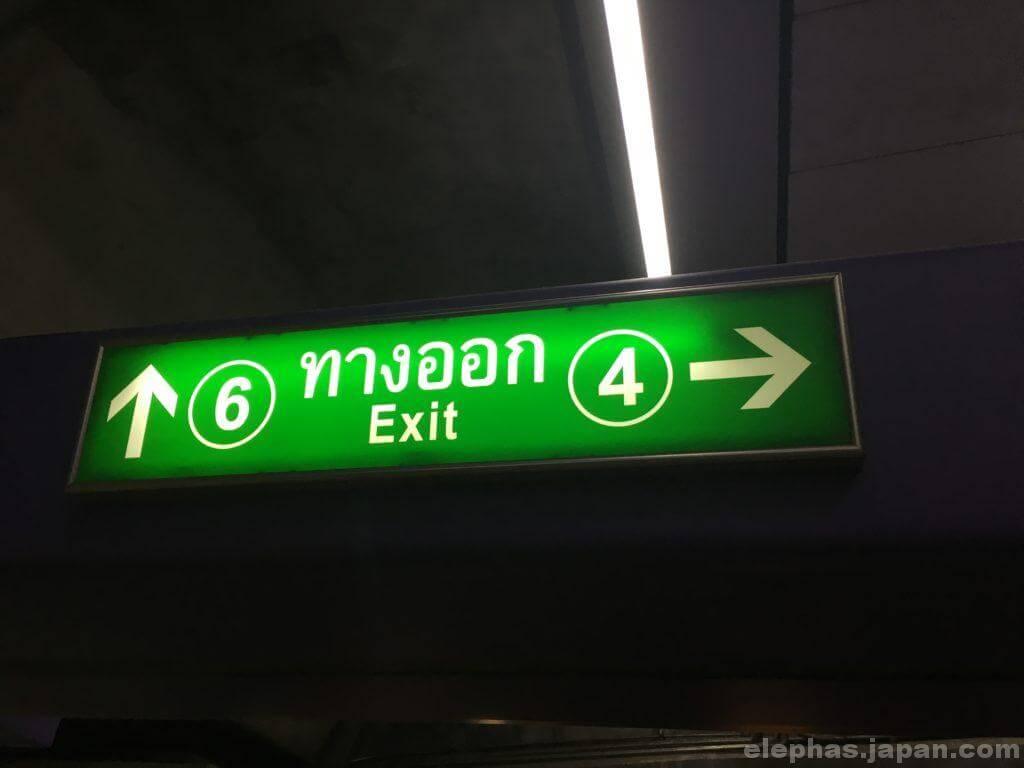 アソーク駅4番出口
