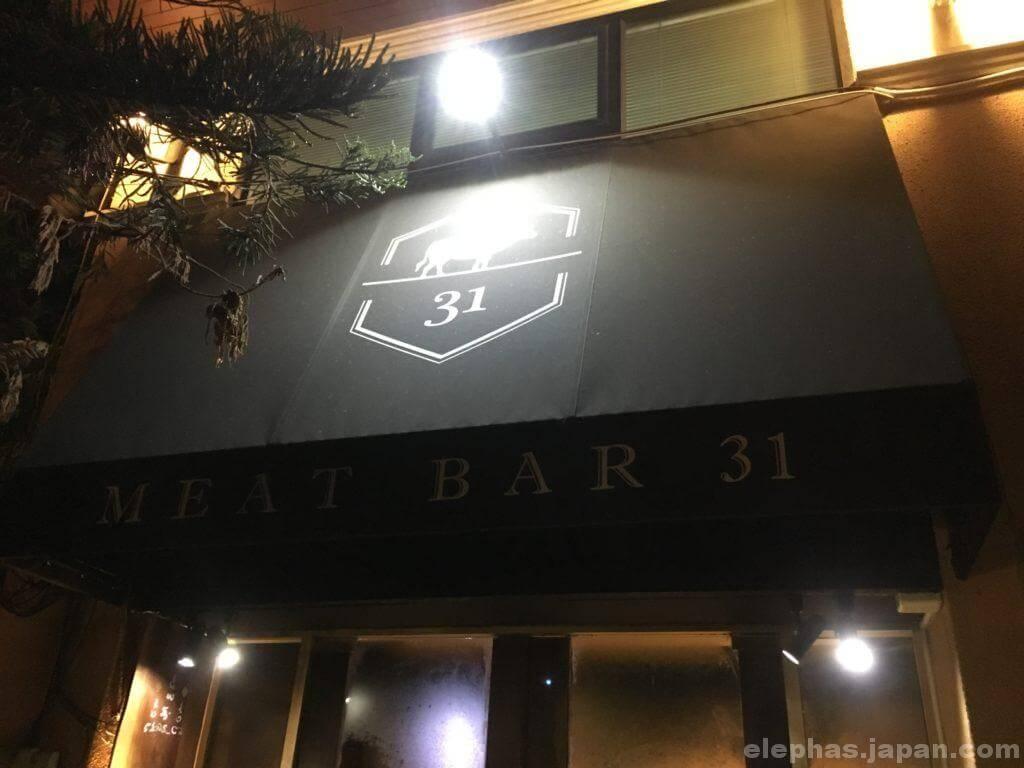 meatbar31エントランス