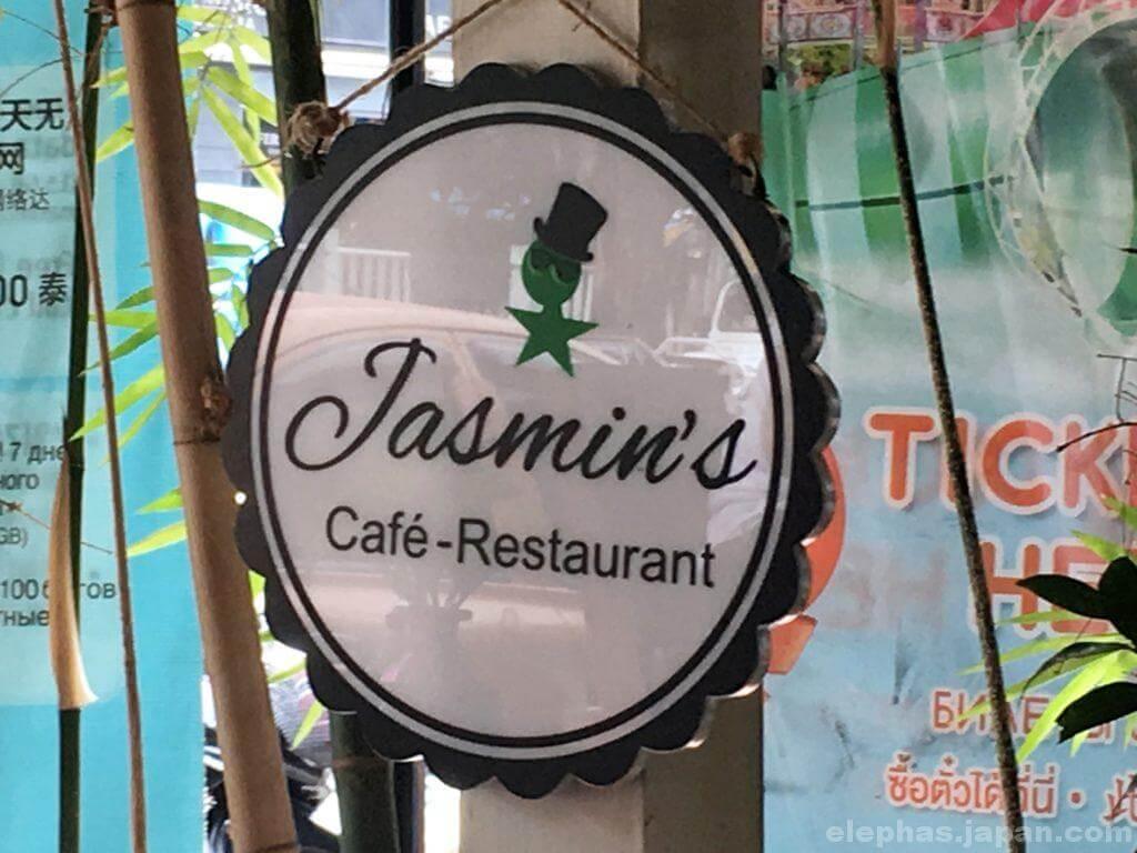 ジャスミンズカフェ看板3