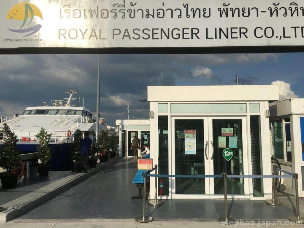 バリハイ埠頭のC番ゲート