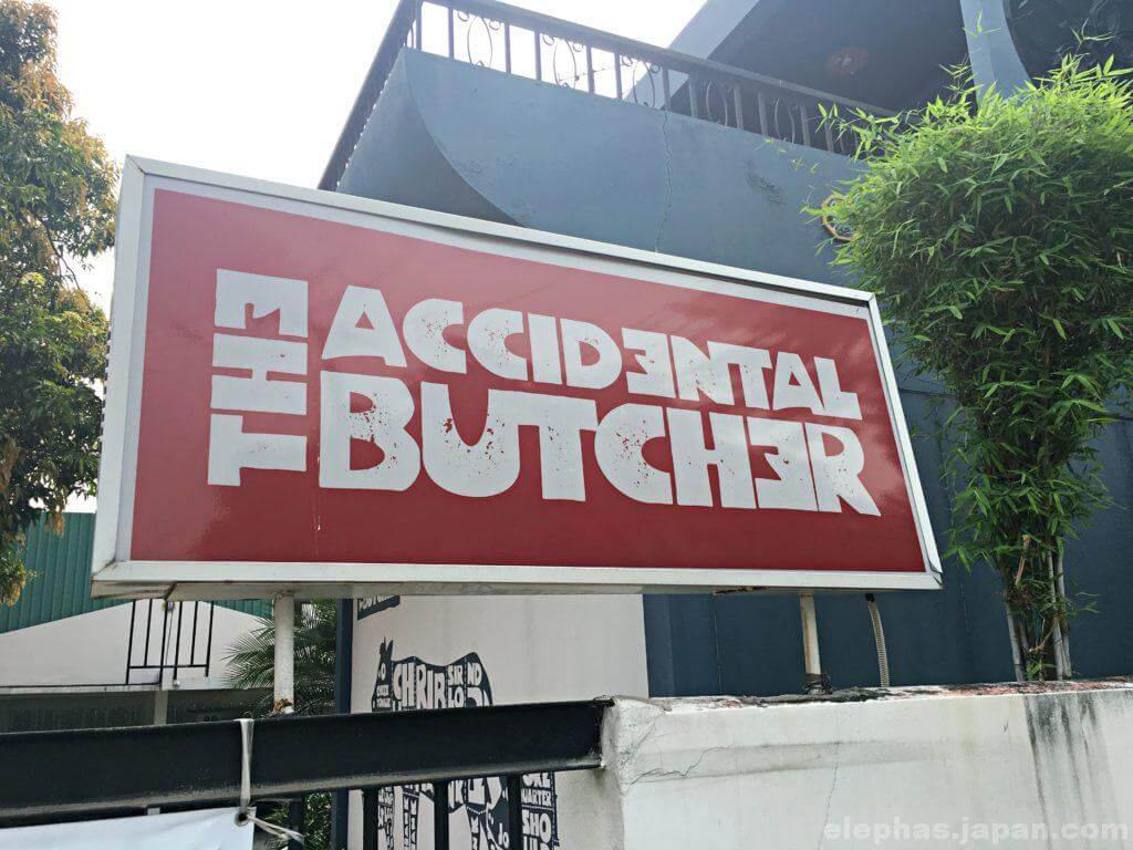 accidental butcher外観2