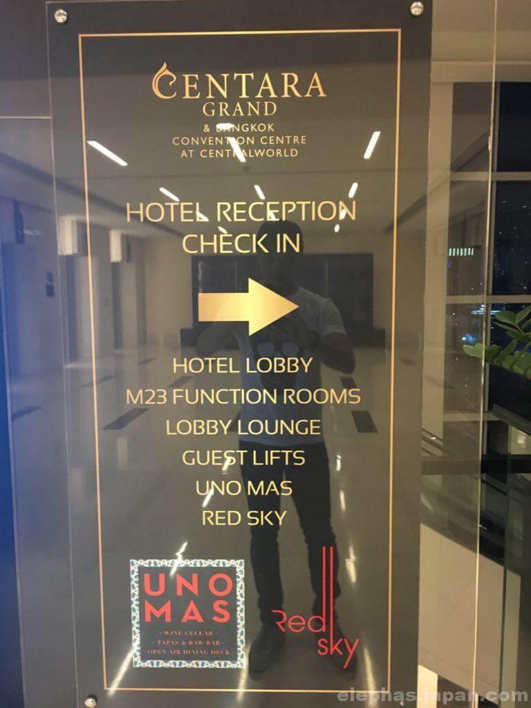 ホテルセンタラグランド・アット・セントラルワールド入口