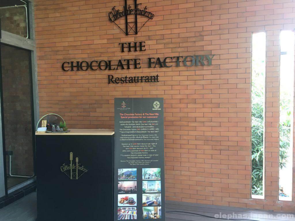 TheChocolateFactoryレストラン