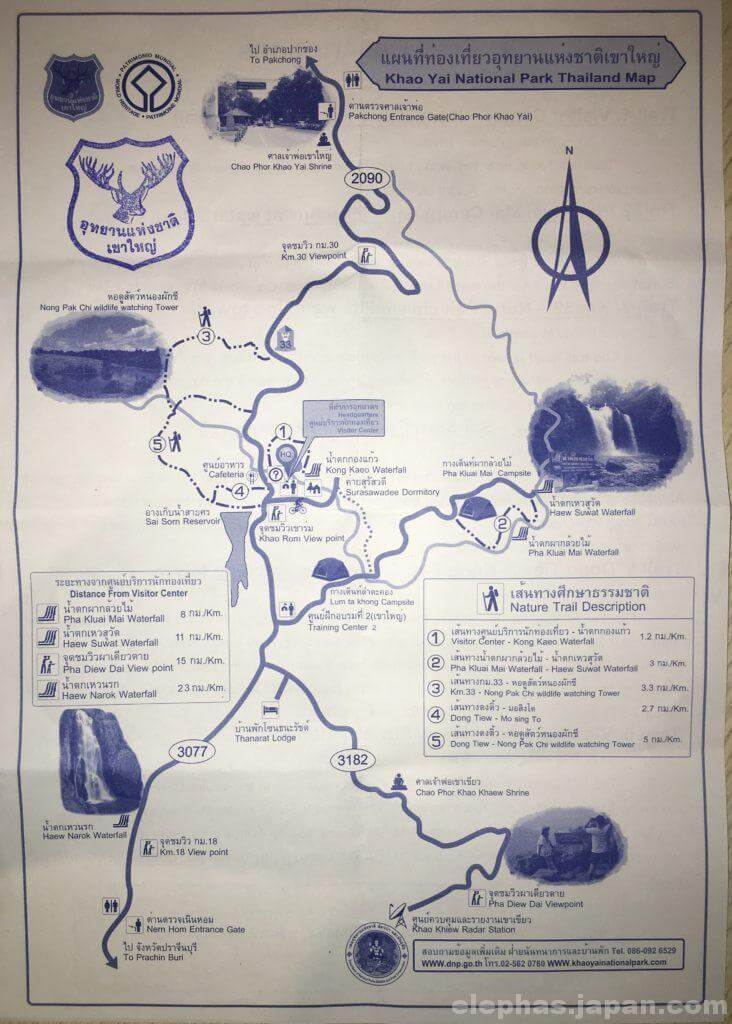 カオヤイ国立公園インフォメーション