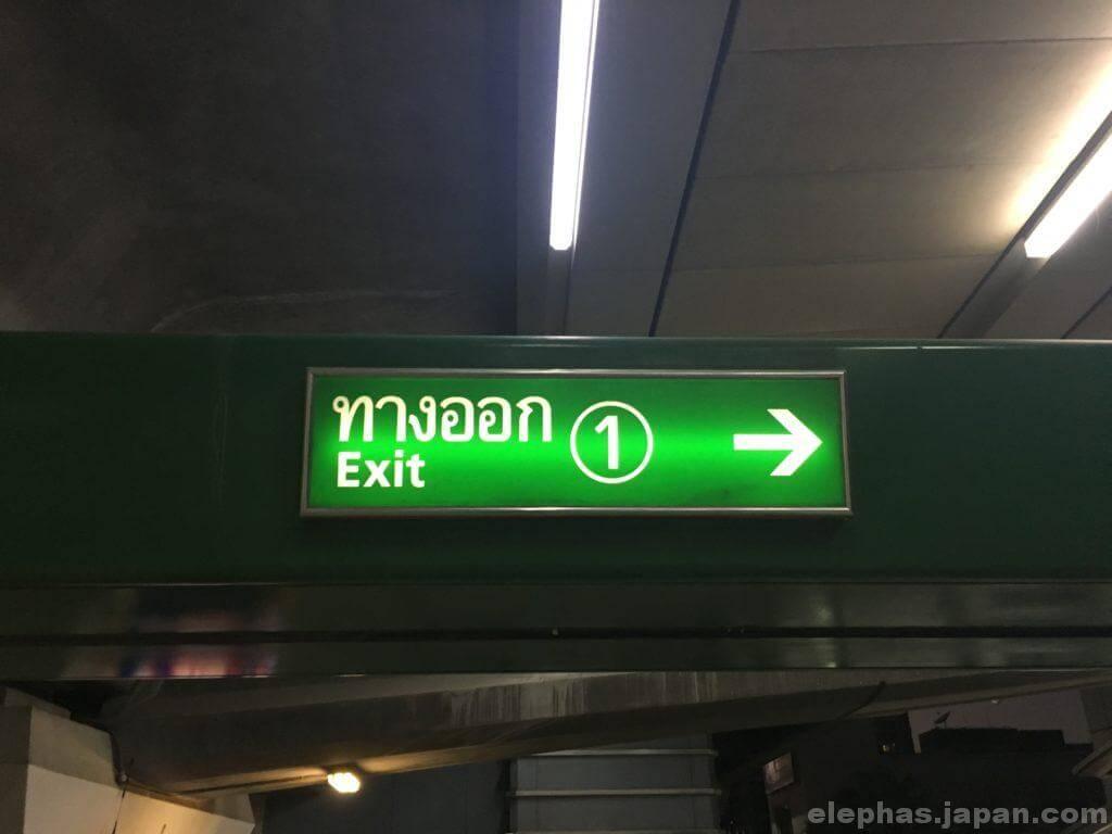 プラカノン駅1番出口