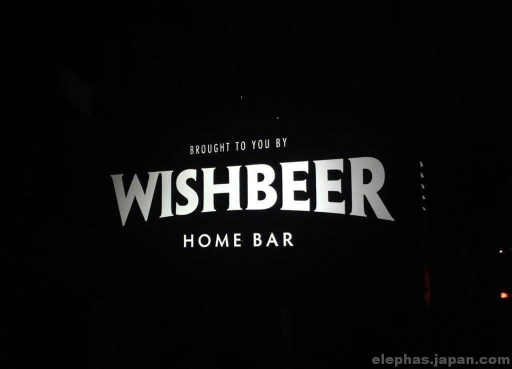 wishbeer看板