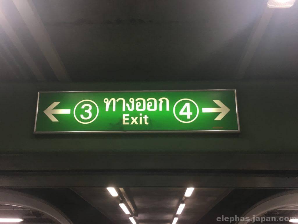 トンロー駅3番出口