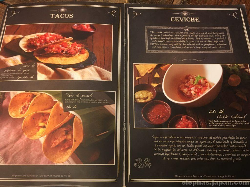 メキシコ料理3