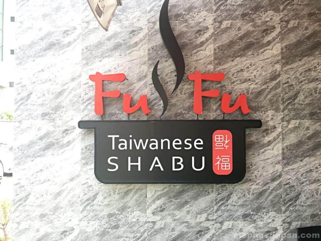 FuFu Taiwan Shabu
