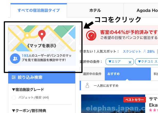 アゴダマップ検索