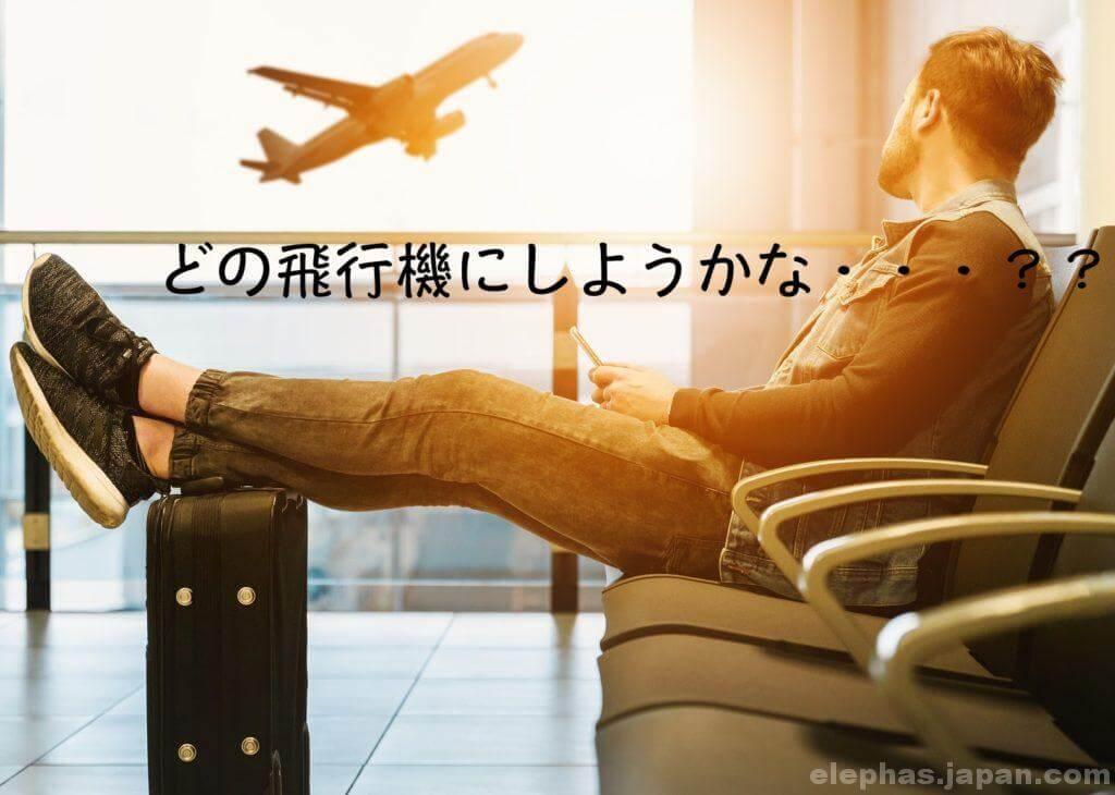 航空券の選び方