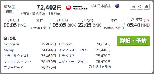 日本航空便