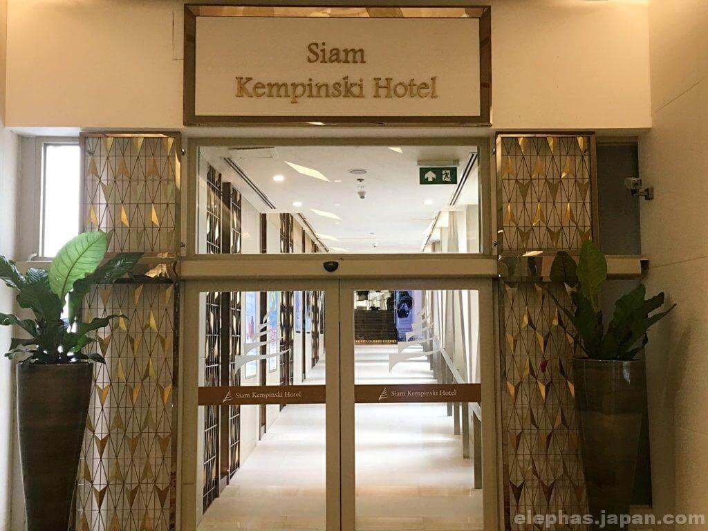 サイアムケンピンスキーホテルバンコク入口