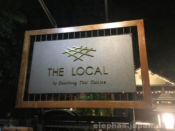 localエントランス