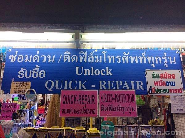 スマホ修理のお店