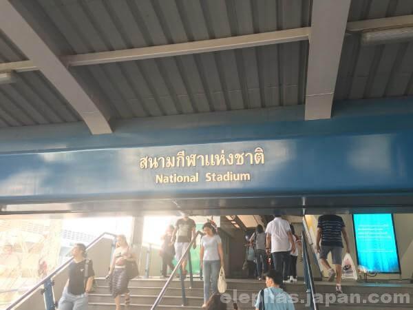 ナショナルスタジアム駅