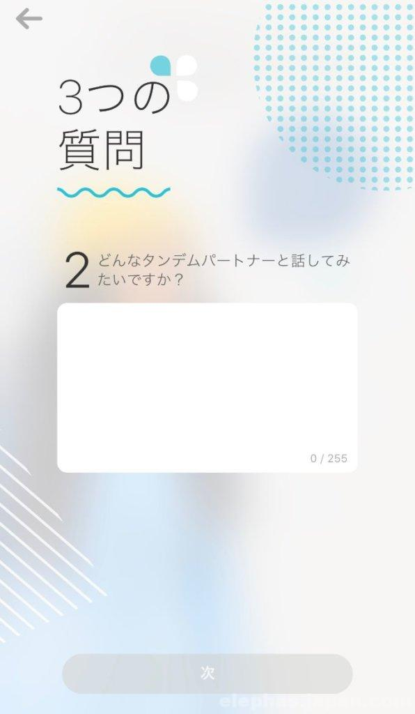 tandem登録方法14