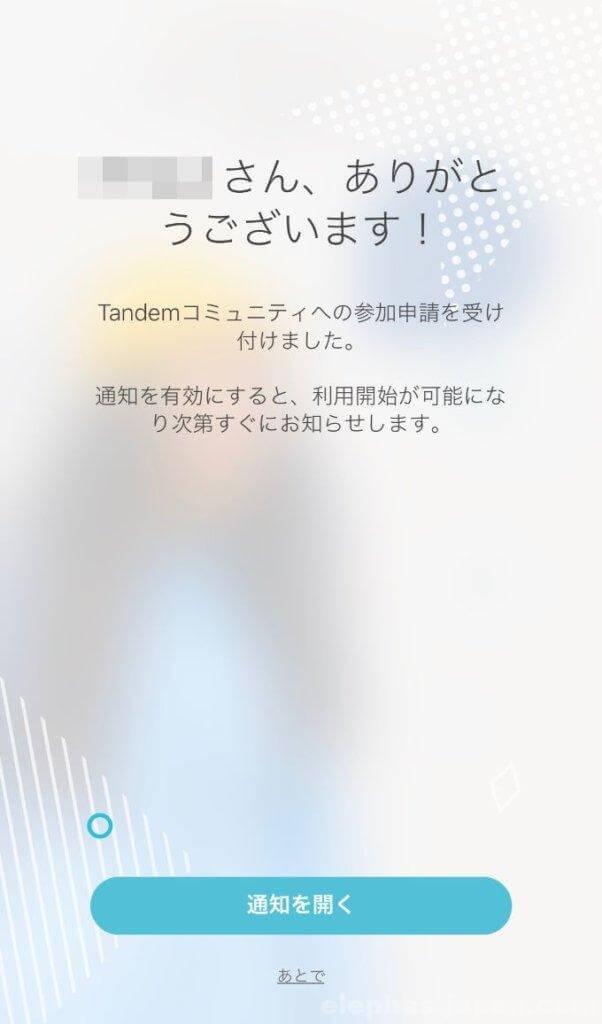 tandem登録方法16