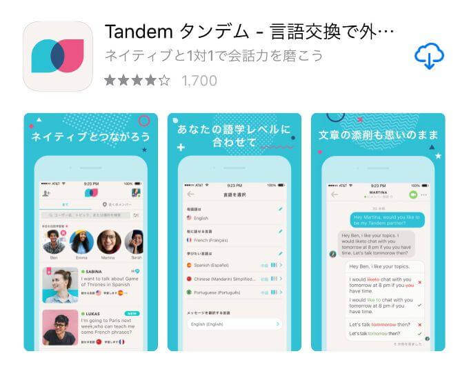 tandemアプリ