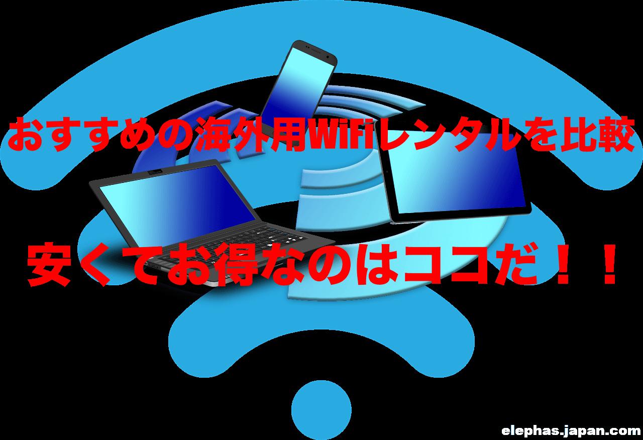おすすめの海外用WiFiレンタルを比較 安くてお得なのはココだ!